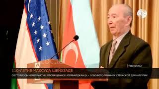 В Ташкенте отметили 110-летие основоположника узбекской драматургии азербайджанца  Максуда Шейхзаде