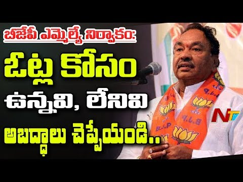 BJP MLA Eshwarappa insists to Lie & Fool Voters to Win Election | Karnataka