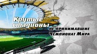 5 самых крутых стадионов без ЧМ | МИР СПОРТА