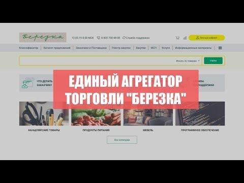 Единый агрегатор торговли Березка - как работать в сервисе