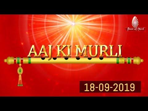 आज की मुरली 18-09-2019 | Aaj Ki Murli | BK Murli | TODAY'S MURLI In Hindi | BRAHMA KUMARIS | PMTV (видео)
