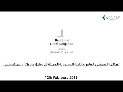 تغطية عين الرياض للمؤتمر الصحفي الخاص بالليلة السعودية الأصيلة