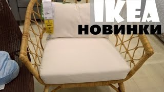 IKEA / НОВИНКИ АПРЕЛЯ / Офелия