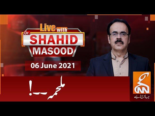 live with Dr Shahid Masood GNN News 6 June 2021