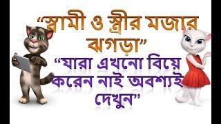 স্বামী স্ত্রীর মজার ঝগড়া/ Talking Tom And Angela New Bangla funny Video/ Funny song By Talking tom