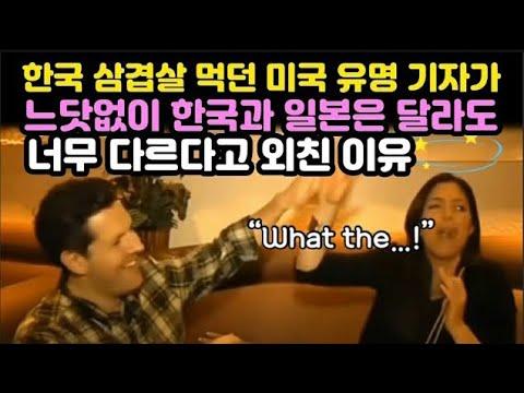 한국사람들은 일본인들과 너무 다르다는 미국기자