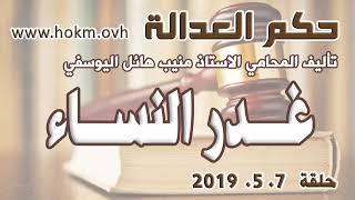 حكم العدالة - حلقة 7 ايار / مايو 2019