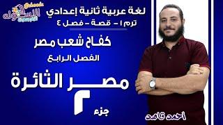 تحميل اغاني لغة عربية تانية إعدادي 2019 | مصر الثائرة | تيرم1 - قصة- فصل4 جزء 2| الاسكوله MP3