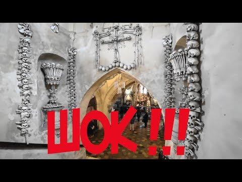 Экскурсия / Чехия / Достопримечательности / Кутна Гора / Костница / Обязательно к просмотру !!!