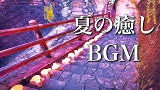静かな夜に聴く、夏の癒し曲ゆったり作業用BGM