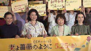 夏川結衣、主婦の思いを代弁「思いやりを持って」