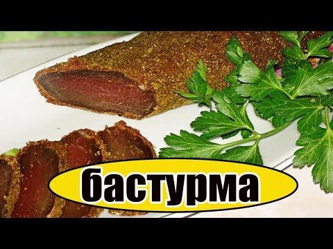 БАСТУРМА из свинины.Вяленое мясо в домашних условиях.