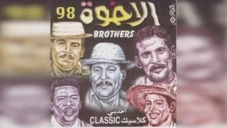 اغاني طرب MP3 فرقة الأخوة - اخذيني تحميل MP3