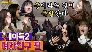 JTBC 개이득2 <여자친구> 홍대 럭셔리