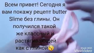 Как сделать butter Slime без глины / diy butter slime