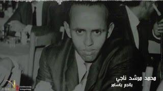 تحميل اغاني يانجم ياسامر - #محمد_مرشد_ناجي - جلسة عمان HD MP3