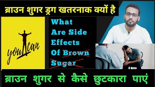 Brown Sugar Drugs Side Effects, Brown Sugar Drug, Brown Sugar Ke Nuksan, ड्रग्स छोड़ने के उपाय Urdu