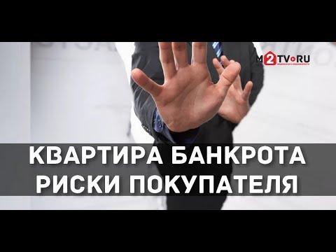 Чем опасна покупка квартиры у банкрота: Юлия Плетнева о признании сделок недействительными
