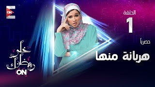 مازيكا مسلسل هربانة منها HD - الحلقة الأولى - ياسمين عبد العزيز ومصطفى خاطر - (Harbana Menha (1 تحميل MP3