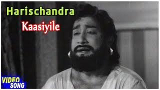 Sivaji Ganesan Old Songs | Kaasiyile Song | Harichandra Tamil Movie | G Varalakshmi | K V Mahadevan