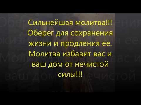 СИЛЬНЕЙШАЯ  МОЛИТВА!!!  МОЩНЕЙШИЙ ОБЕРЕГ ОТ ВСЯКОГО ЗЛА И НЕГАТИВА .