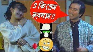 Kaissa Love Comedy | Bangla Funny Dubbing 2018