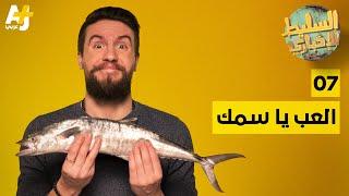 السليط الإخباري - العب يا سمك | الحلقة (7) الموسم الخامس