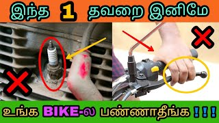 Unknown bike maintenance mistakes in Tamil | தமிழில் | Mech Tamil Nahom