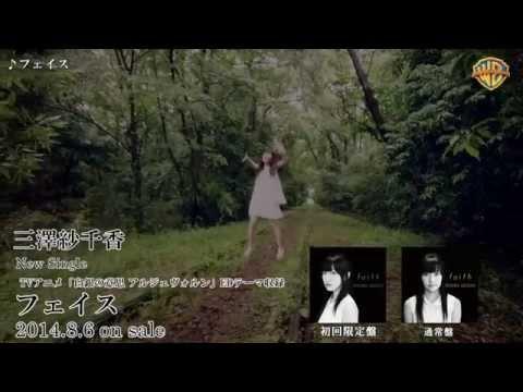 【声優動画】三澤紗千香の新曲「フィエス」のミュージッククリップ解禁