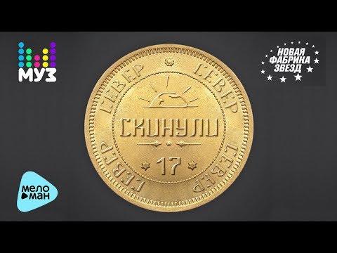 СЕВЕР 17  -  Скинули (Official Audio 2017)