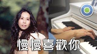 慢慢喜歡你 鋼琴版 (主唱: 莫文蔚)