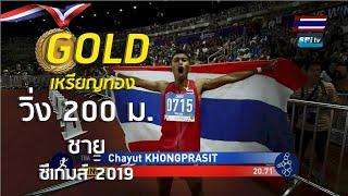 ไฮไลท์ เหรียญทอง วิ่ง 200 ม. ชาย ซีเกมส์  7 ธ.ค. 2019