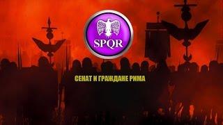 Rome TW за СЕНАТ и РИМ 1 серия