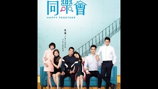 Счастливы вместе [07/15] / Тайвань, 2015