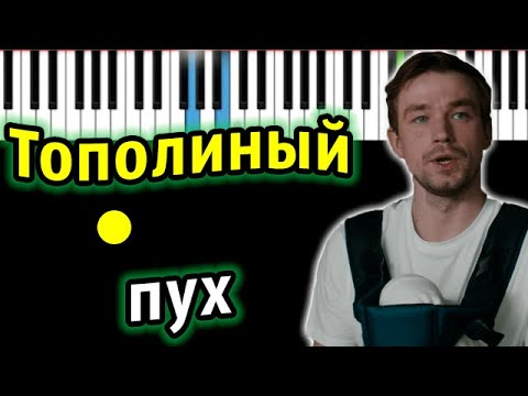"Тополиный пух (OST ""Лёд 2"") | ИВАНУШКИ Int.   | Piano_Tutorial | Разбор | КАРАОКЕ | НОТЫ + MIDI"