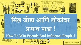 Marathi Motivational book video | How to win friends and influence people