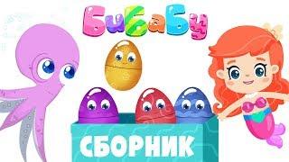 Русалочка и Яйца с сюрпризом - Бибабу все серии подряд