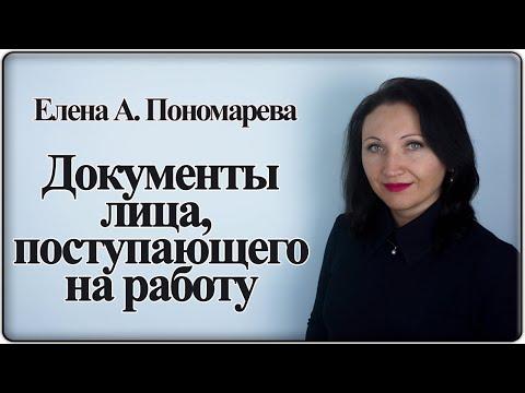 Документы при заключении трудового договора - Елена А. Пономарева