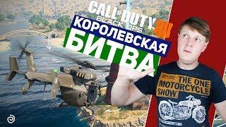 CALL OF DUTY: BLACK OPS 4 - ОБЗОР БЕТЫ КОРОЛЕВСКОЙ БИТВЫ