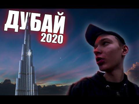 ДУБАЙ 2020\\ ОТДЫХ в ДУБАЕ\\ КОРОНАВИРУС в ДУБАЕ\\ОАЭ видео