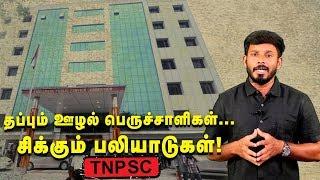TNPSC மோசடிகள்.. உயரதிகாரிகளை காப்பாற்றும் ஆளும்கட்சி? | TNPSC