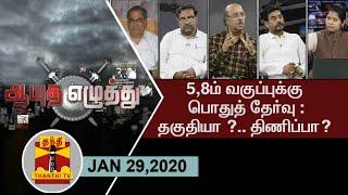 (29/01/2020) Ayutha Ezhuthu -  Debate on public exam for 5th, 8th standard