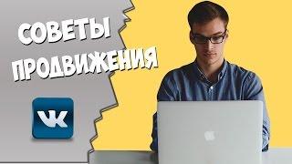 Бесплатное продвижения вконтакте. Инвайтинг в группу ВК. Советы раскрутки Vk