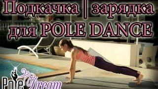 Видеоурок прокачка / зарядка для pole dance Алеся Шнейдер