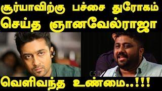 Actor Suriya Gnanavel Raja Controversy Video By Trendswood | Thanu Speech | Tamil Cinema News