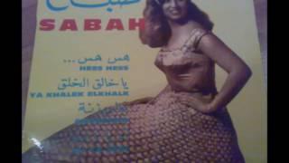 Sabah صباح - Ah Ya Zein (1958) آه يا زين