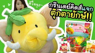 ซื้อขนม(เพื่อสุขภาพ) แถมตุ๊กตายักษ์!!! โอ้วมายก๊อดดดด | Greenday Kids - dooclip.me