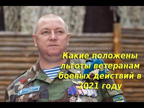 Какие положены льготы ветеранам боевых действий в 2021 году в Чечне и других горячих точках.