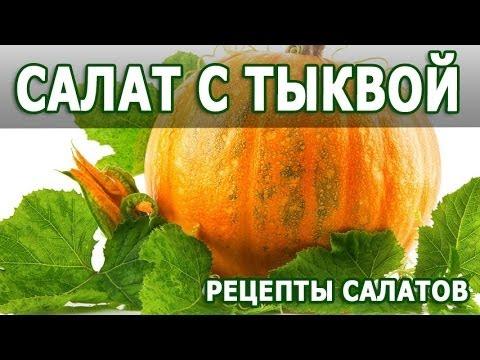 Рецепты салатов. Салат с тыквой простой рецепт приготовления блюда
