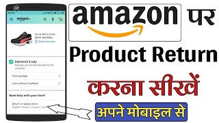 How to Return Amazon Items | How to Replace product on amazon in Hindi | Amazon par item kaise badle